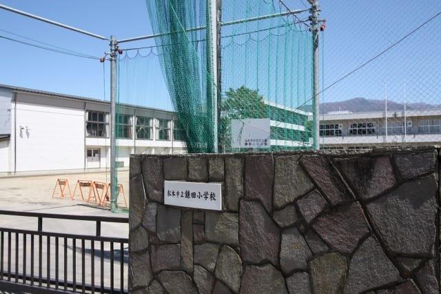 鎌田小学校