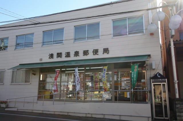 浅間温泉郵便局