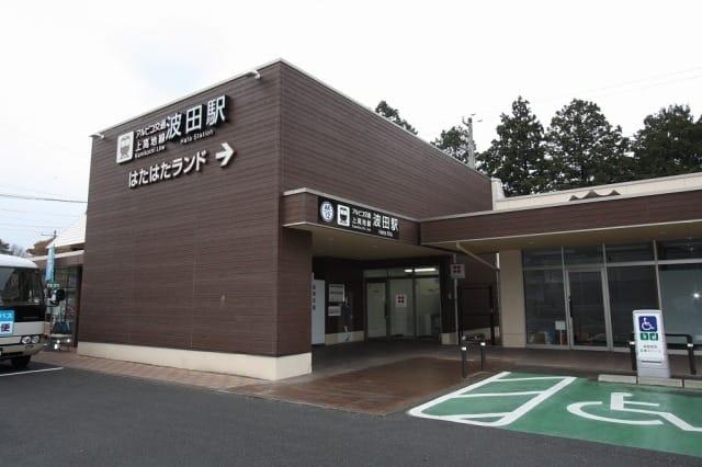上高地線 波田駅