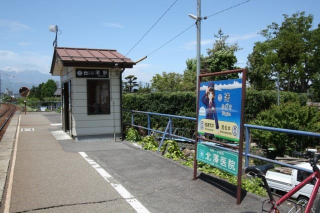 上高地線渚駅