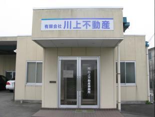 (有)川上不動産事務所