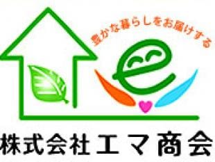 (株)エマ商会