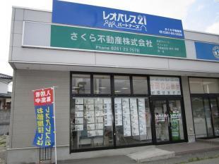 さくら不動産(株)大町支店