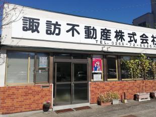 諏訪不動産(株)