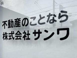 (株)サンワ
