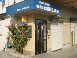 (株)籠田工務店