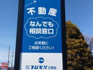(株)フジモリ工務店