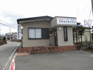 長野総合(株)
