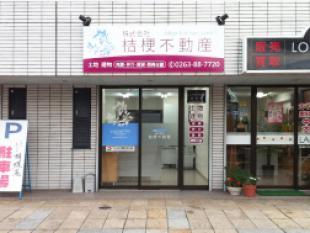 (株)桔梗不動産