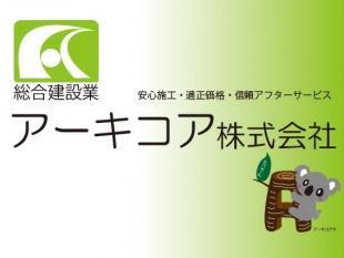 アーキコア(株)