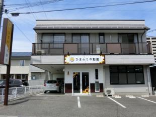 ひまわり不動産(株)