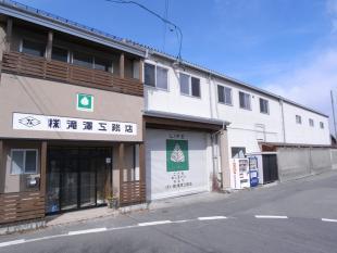 (株)滝澤工務店