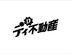 ディ不動産(株)エース・リフォーム