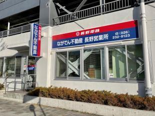 長野電鉄(株)不動産事業部長野営業所