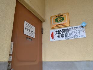 (有)宅建長野21