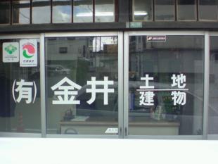(有)金井土地建物