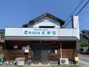 北欧ハウス工業(株)