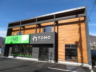 東邦商事(株)上田店